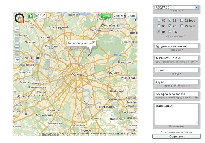 Добавление точки на Яндекс карту